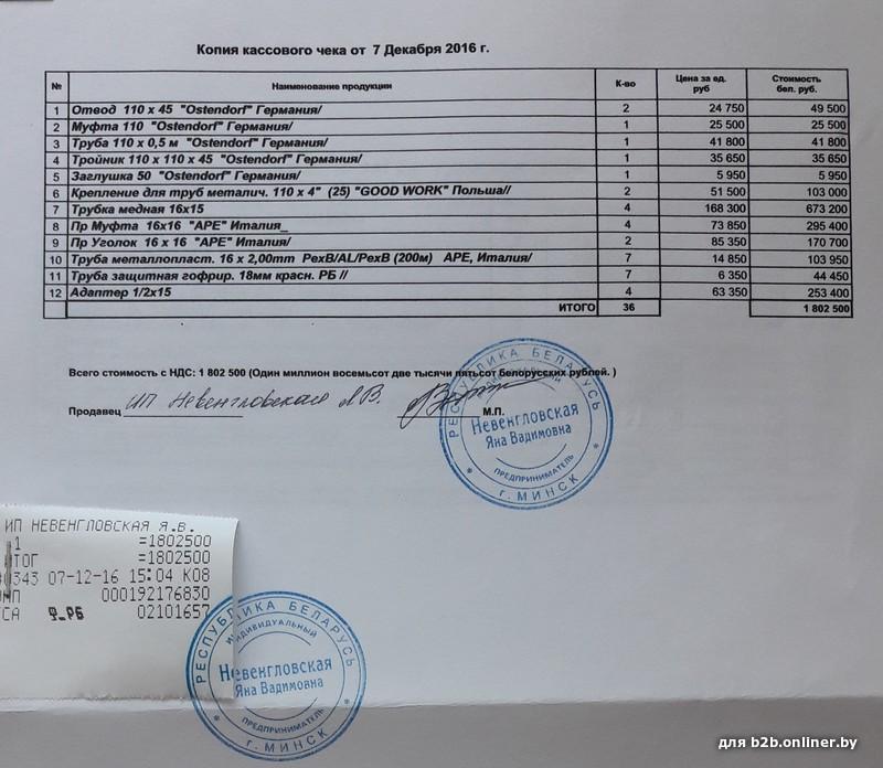Фото - Расчет стоимости материалов