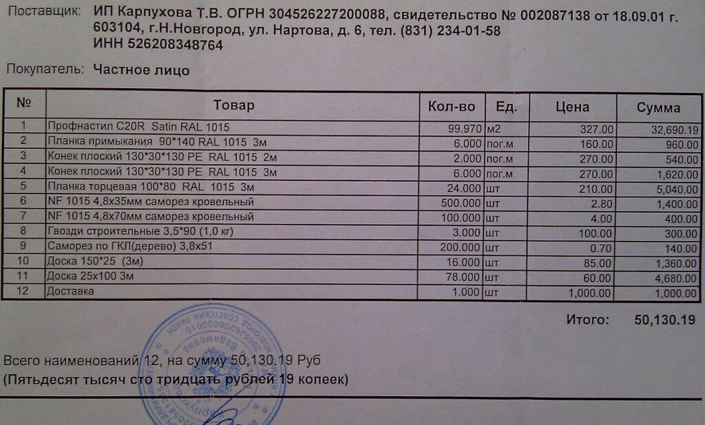 Фото - Расчет ремонтных затрат