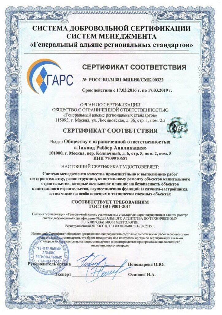 Картинка - Сертификат соответствия