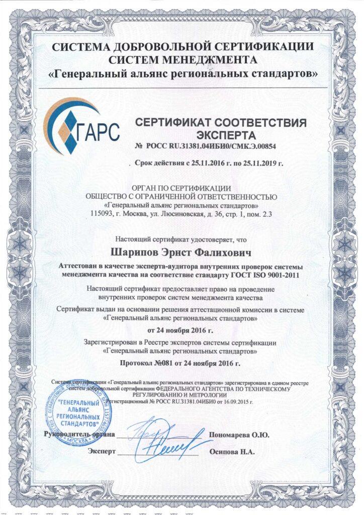 Картинка - Сертификат соответствия эксперта